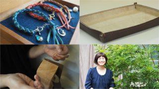 日下有紀 るりびたき舎 藍住町 革製品 ハンドメイド