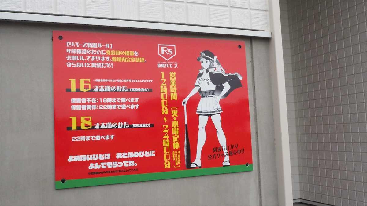 ゲームセンター「リバース」 阿南市那賀川町 90年代