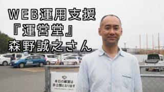 運営堂 森野誠之(もりのせいじ) 徳島 サイト運営 ネット通販