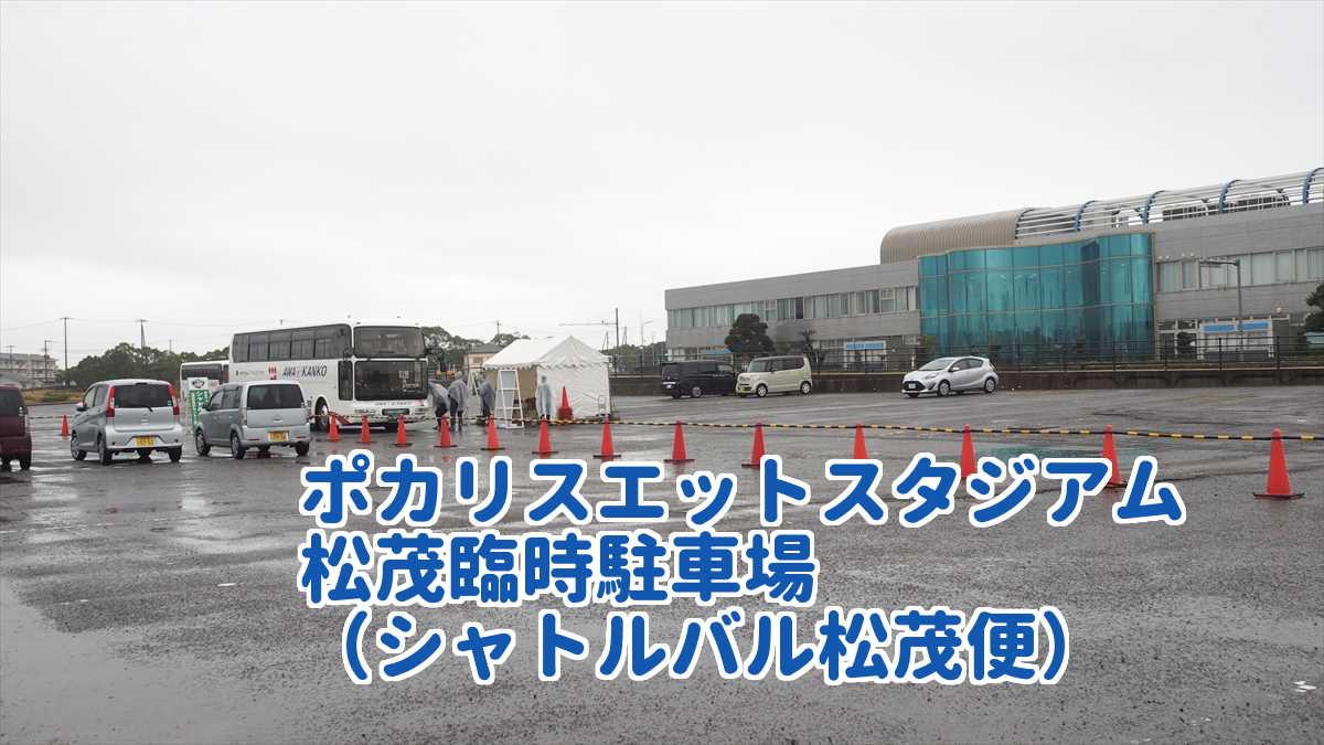 ポカリスエットスタジアム 松茂臨時駐車場 シャトルバス