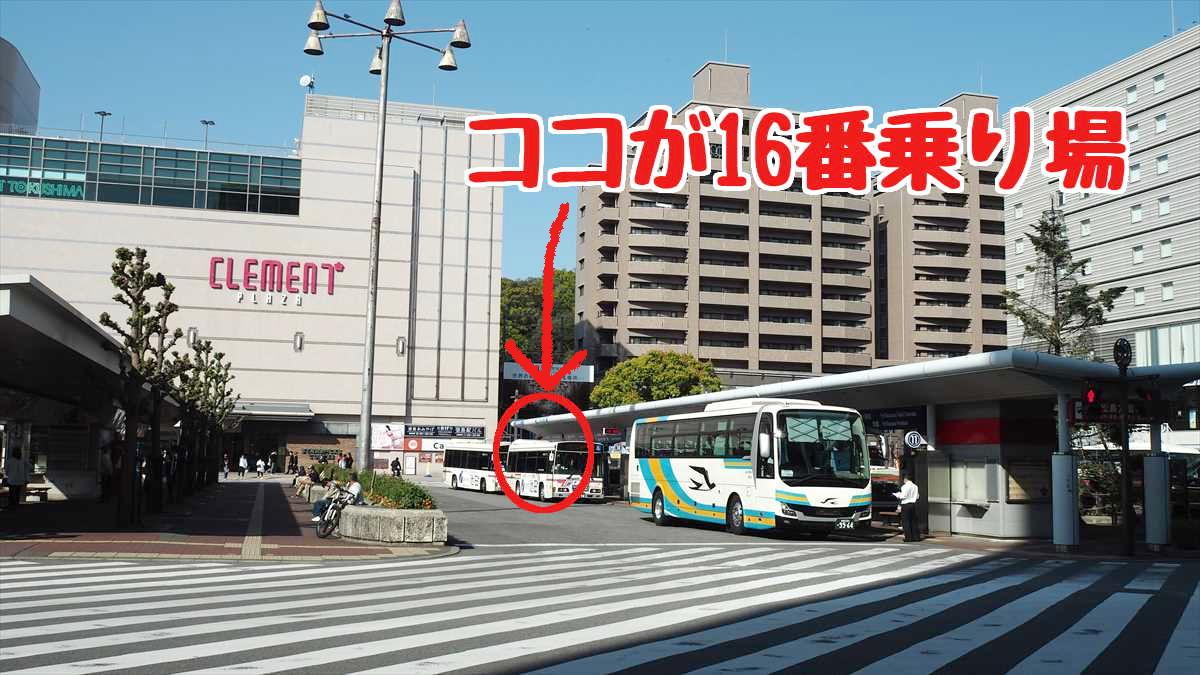 ポカリスエットスタジアム ホームゲーム臨時バス 徳島ヴォルティス 徳島駅前 16番乗り場