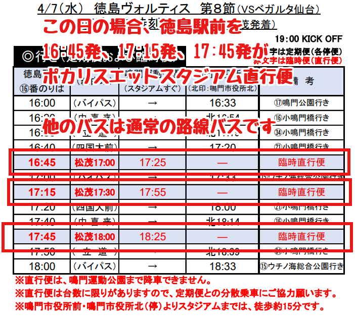 ポカリスエットスタジアム 臨時バス 徳島ヴォルティス 徳島駅前 16番乗り場