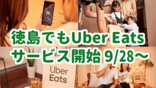 徳島 Uber Eats(ウーバーイーツ)